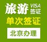 墨西哥旅游签证[北京办理]