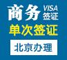 墨西哥商务签证[北京办理]