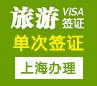 墨西哥旅游签证[上海办理]