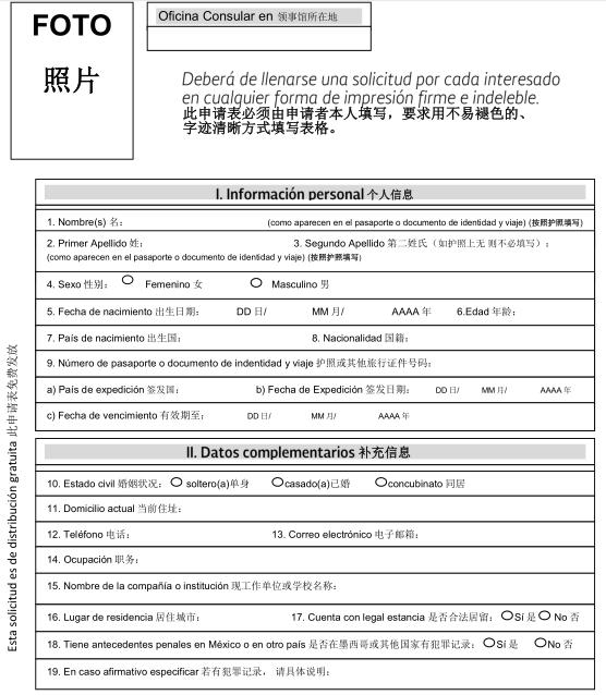 申请表材料模板